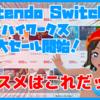 【8/19まで!】オススメはこれだッッ!Switchでフライハイワークス作品57本がセール中!
