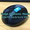 【Windows10】スカルプト エルゴノミック マウスが素敵