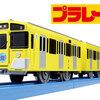 プラレール「西武鉄道9000系」の再生産情報をキャッチ!