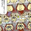 立ち見de宝塚_第010幕 備えあれば嬉しいな?