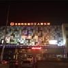 人生で初の経験を北京の学校で