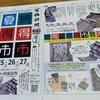 7月24日(金)から4日間限定!在庫処分の〈夏得市〉を開催!!