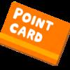 【断捨離】ポイントカードは浪費のもと。お財布の中のカードを整理しました。