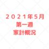 【家計管理 結果 検証】2021年5月 第一週 家計概況