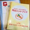 『LFAさんから、クラウドファンディング分防災ハンドブック届きました♡』