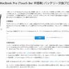 Apple、13インチMacBook Pro(Touch Bar非搭載)のバッテリー交換プログラムを開始