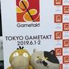 コンサートレポ:「ケルティック・ゲームミュージックライブ2019」 東京ゲームタクト2019 #ゲームタクト