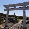 石の鳥居・夢崎明神(角島):下関市