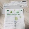 高配当銘柄の三菱ケミカルホールディングス(4188)から期末配当金を頂きました!