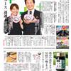 ニュース 迅速、正確に 辛坊治郎さん 諸國沙代子さんが表紙! 読売ファミリー3月25日号のご紹介
