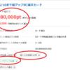 ポイントタウンで楽天カードが激爆発!発行で合計21000円分!
