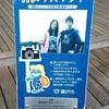 江ノ島で自撮りに便利なものを発見!
