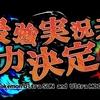 【ポケモン】最強実況者全力決定戦・決勝トーナメント1回戦