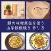 鯖缶レシピ。味噌煮缶で『山芋鉄板焼き』作り方(フライパン)