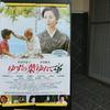 映画を観る習慣はないけれど、『ゆずの葉ゆれて』を観てきた。