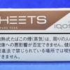 ヒーツ・ピュアティーク(HEETS PURE TEAK)をアイコス互換機、グローハイパープラス、プルームエス2.0で吸う