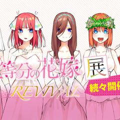 「五等分の花嫁展 REVIVAL」開催!