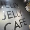 関西初の・・・JELLY JELLY CAFE大阪心斎橋店に行ってきました!!