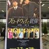 『ブロードウェイと銃弾』2018.2.12.12:00 @日生劇場