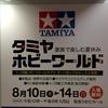 タミヤホビーワールドに行ってきた