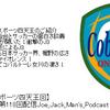 【仙台プロスポーツ四天王回】第118回配信Joe_Jack_Man's_Podcast【きめん師匠】