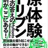 【原体験ドリブン】リベラルCBOチカイケさんの著書が本日発売!!やっっったぜ!!!