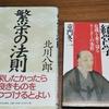 本2冊無料でプレゼント!(3425冊目)