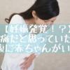 【妊娠発覚!?】胃痛だと思っていたらお腹に赤ちゃんがいた!
