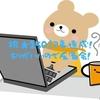 【反省会】ブログ150記事達成!これまでの事、これからの事