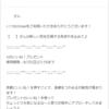 【Omiai】婚活アプリ再開に向けて【100いいね!】