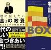 【Kindleセール】25日まで小説・実用書が50%OFFに!