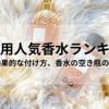 【最新の女性用人気香水ランキングTOP7 香水の効果的な付け方、香水の空き瓶の活用法♡】
