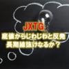 JXTGはVWAPサポートが効いていました。原油も上昇傾向。