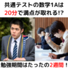 【ドラゴン桜】共通テストの数学は20分で満点を取れるの?