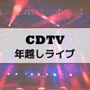 【CDTV】年越しライブ2016-2017!出演者・見どころ・タイムテーブル一覧(12/31・1/1)