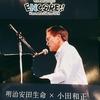 小田和正コンサートツアー「ENCORE!!」@8月8日武蔵野の森総合スポーツプラザメインアリーナ
