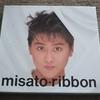 ribbon power neo