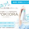 敏感・乾燥肌の妻へのプレゼント、無添加化粧水「キョウキオラ」