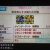 【MHXX】イベクエG級「夜空照らすは偽りの月陽」ソロ攻略(ブシドー双剣)