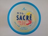 ファミマ限定「サクレ」ソルティライチがリピートを繰り返したい美味しさ。スライスレモンはやっぱり美味しい。