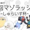 【仲間大会】第1回マゾラッシュ!!~しゅらいす杯~総評