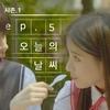 "[WebDrama][우만나]私たち, 初めて会った時覚えてる? シーズン1Ep.05- ""今日の天気""[日本語字幕]"