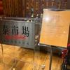 台北リージェントホテルが手掛けるタイ料理食べ放題の「泰市場」