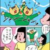 【子育て漫画】迫るクリスマス会!大きなカブの意外な登場人物
