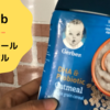 【iHerb】オートミールシリアルが離乳食期の便秘に1番効果的だけど原材料は添加物だらけ?