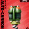 【ARMS】オートカノンの性能、扱い方、攻撃動作まとめ!