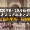 2020年9月・10月新刊のオススメ本まとめ【社会科学系中心・新書編】