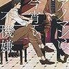 今日の一作vol.309 ピアノマンは今宵も不機嫌…男たちの粋な世界を垣間見た