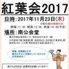 紅葉会2017開催決定!