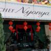 今日の夕食はニョニャ料理@CHEF Nyonyaとピザ
